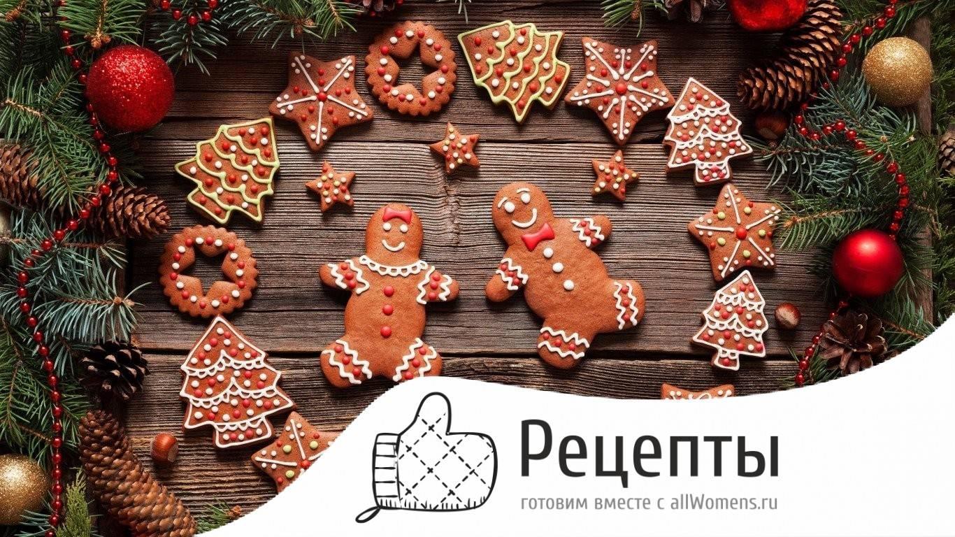 Вкусное и простое печенье на новый год 2020