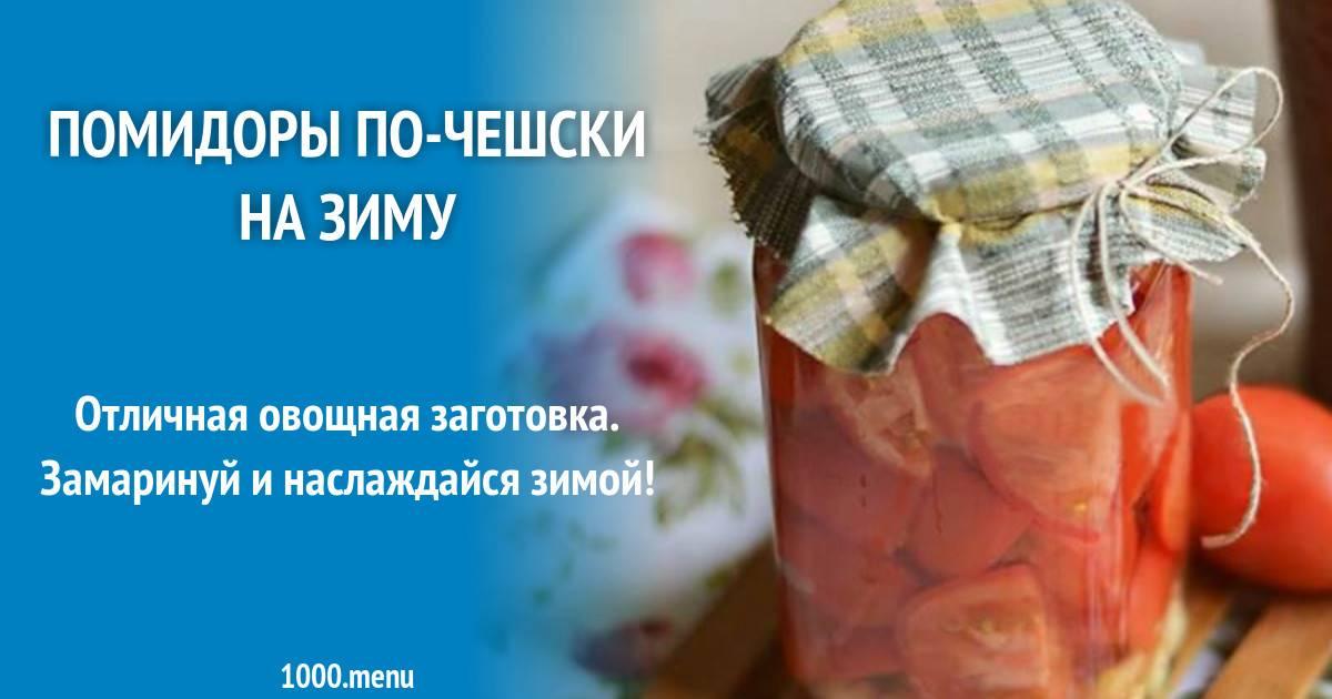 Помидоры по чешски на зиму – рецепт без стерилизации. помидоры консервированные по-чешски видео: помидоры по-чешски: пальчики оближешь