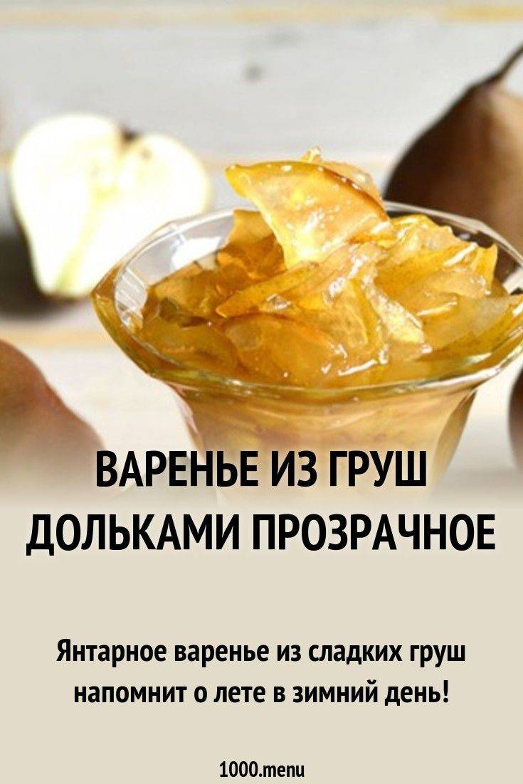 Рецепт варенья из яблок дольками. рецепт прозрачного варенья из яблок дольками: просто и вкусно яблочное варенье в мультиварке — рецепт с фото