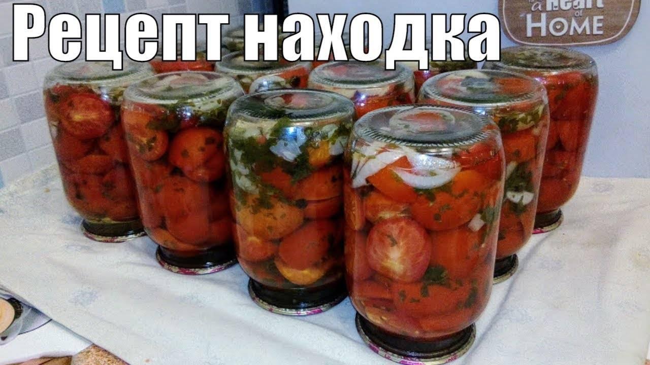 Заготовки на зиму из помидоров пальчики оближешь!