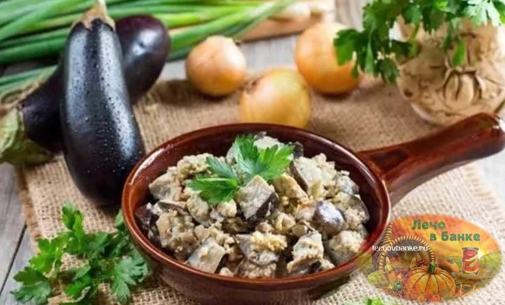 Рецепты быстрого приготовления соленых баклажан на зиму с начинкой и без в домашних условиях пошагово