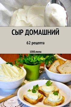 Творог из свежего молока в домашних условиях