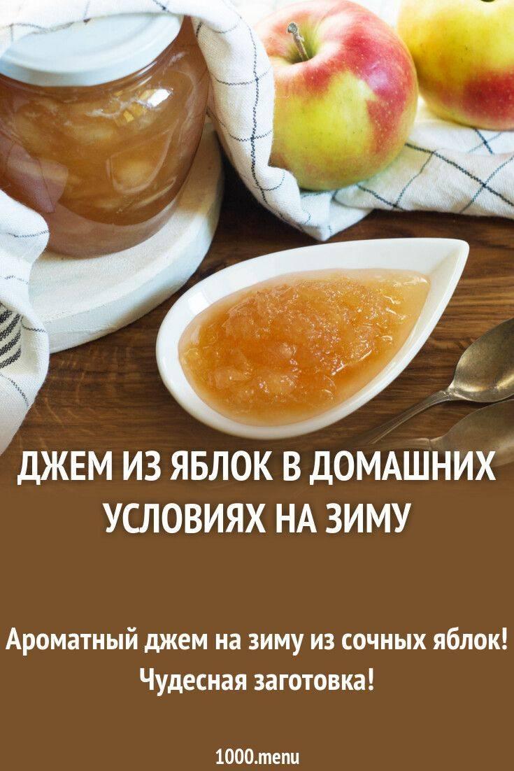 Пошаговый рецепт приготовления протертых с сахаром яблок на зиму