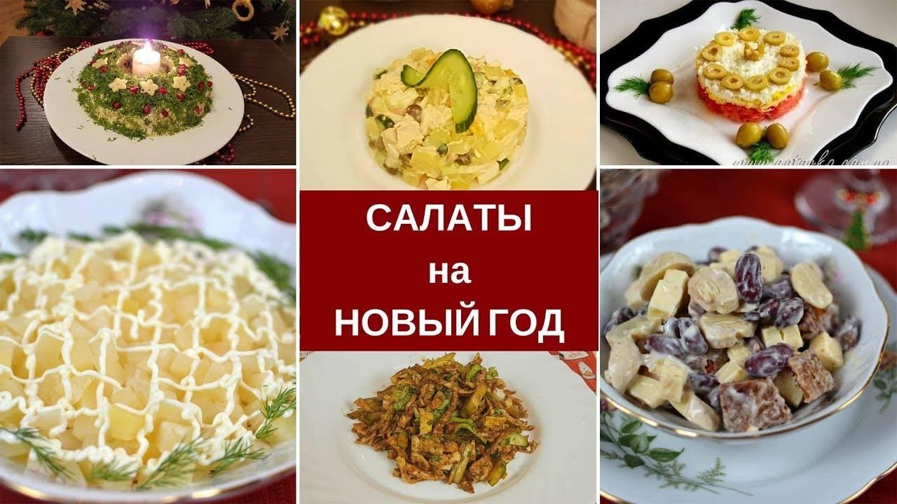 Топ 43 пошаговых рецепта лучших салатов на новый 2020 год