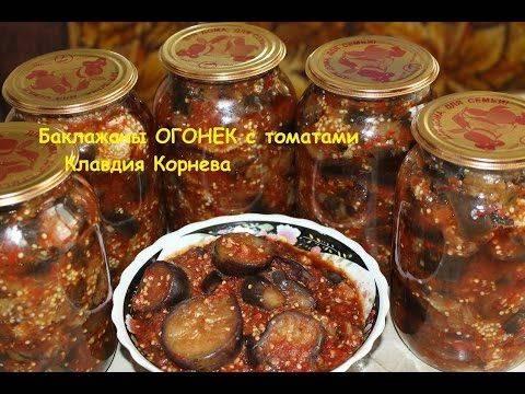 Баклажаны огонек на зиму рецепты приготовления