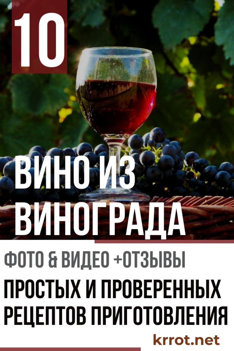Как сделать вино из малины в домашних условиях — хмельное вино любви