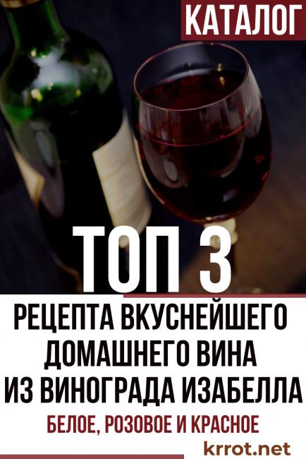 Каков наиболее простой рецепт домашнего вина?