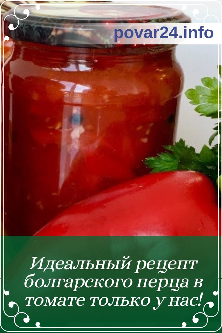 Рецепты приготовления перца в томатном соусе на зиму