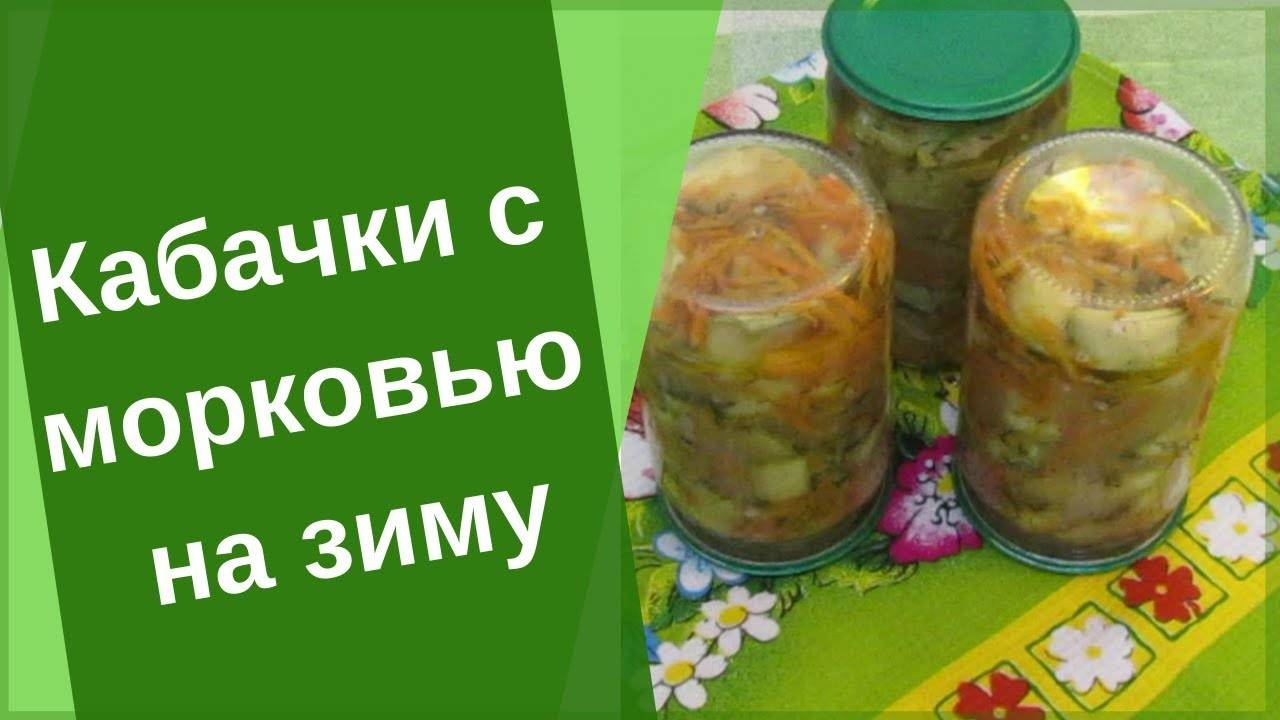 Маринованные кабачки. лучшие рецепты
