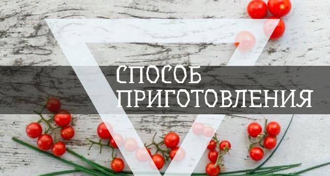 Айвар по-сербски покорил весь мир своим вкусом и простым рецептом!