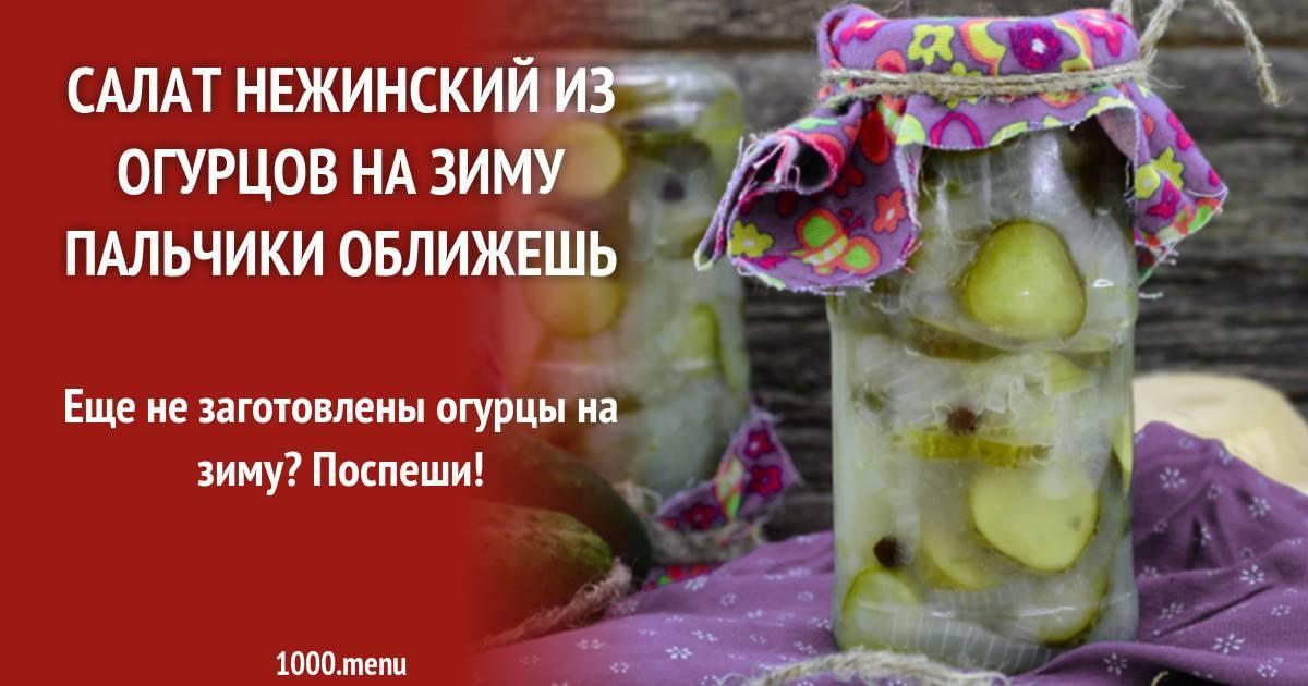 Огурчики в собственном соку на зиму — 6 рецептов «улётной» закуски