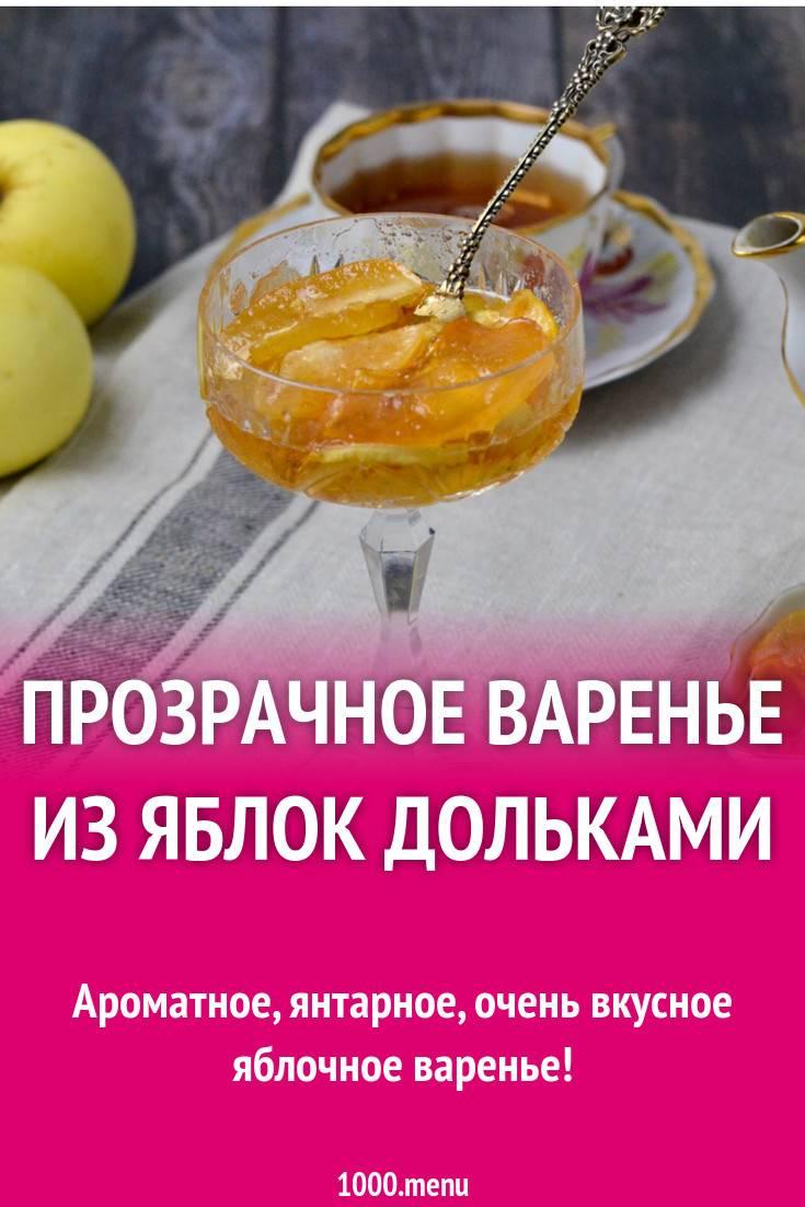 Пошаговый рецепт прозрачного варенья из полукультурки дольками на зиму