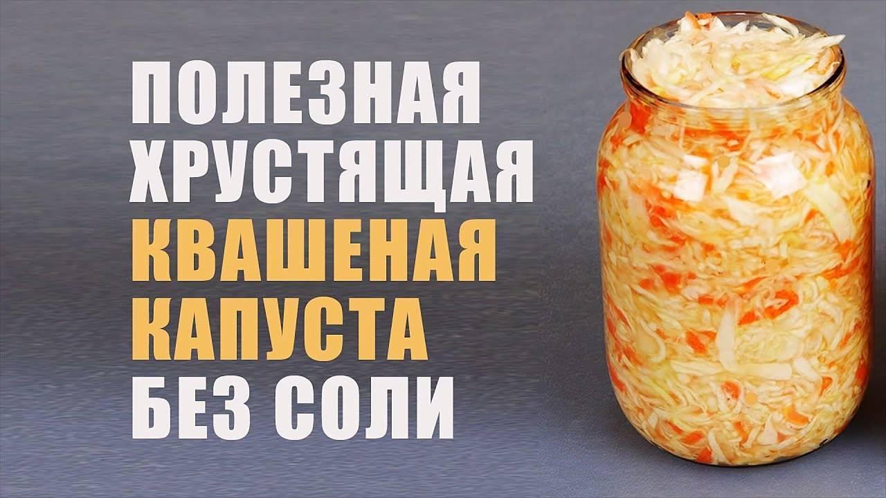 Квашеная капуста без соли — рецепт классический