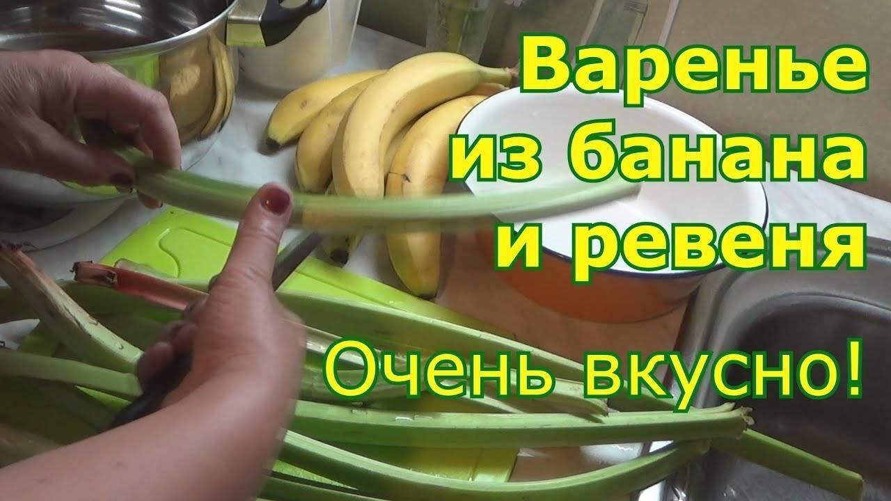 Ароматное варенье из бананов на зиму с лимоном