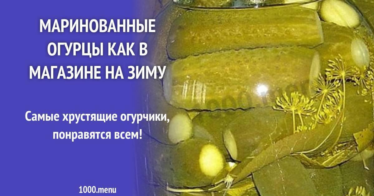 Самый вкусный рецепт маринования огурцов по-польски на зиму