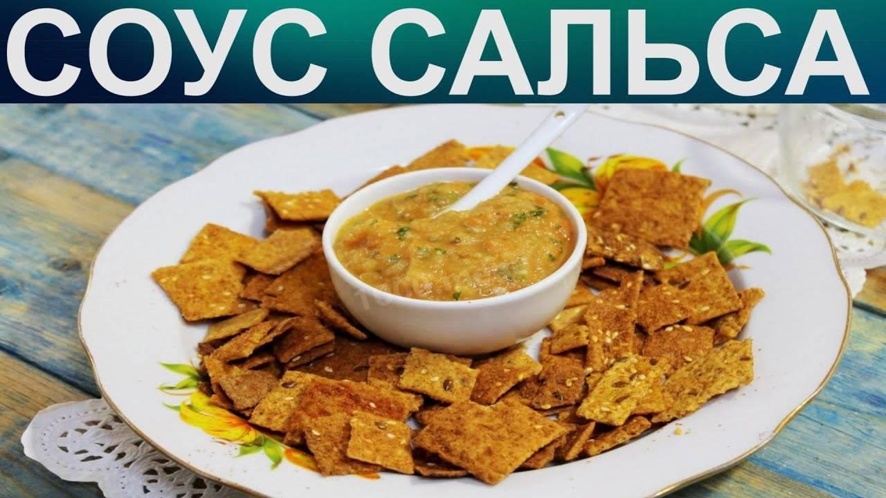 Рецепт овощного соуса сальса: готовим жгучую мексиканскую заправку в домашних условиях