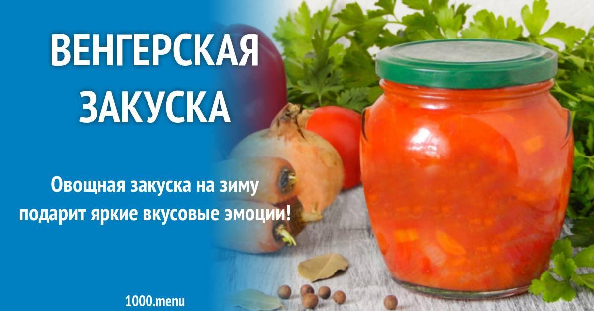 Салат аппетитка на зиму из помидор с яблоками