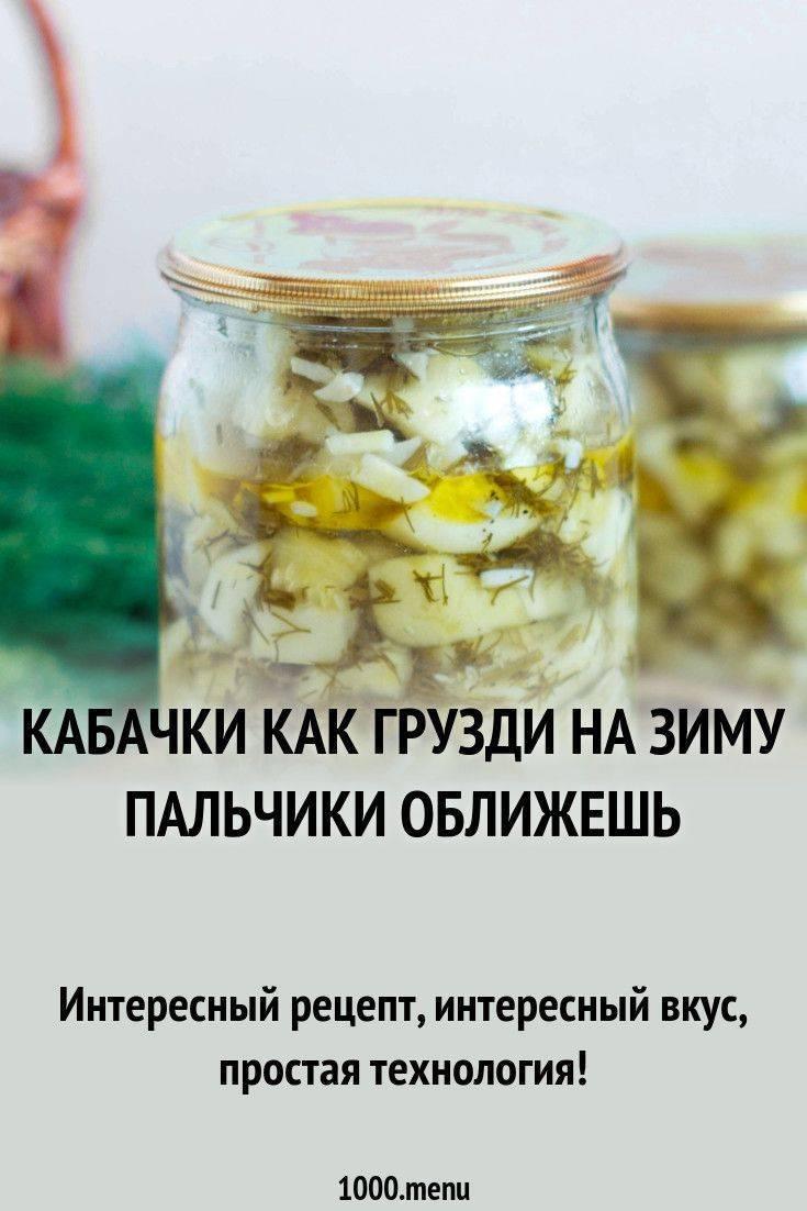 Заготовки на зиму из кабачков: самые вкусные рецепты с фото!