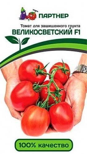 Вкуснейший гибрид для истинных гурманов — томат «великосветский»: знакомимся с видом и пробуем его вырастить