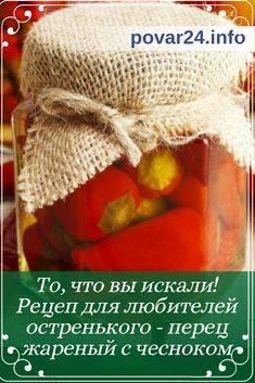35 лучших пошаговых рецептов приготовления вкусных заготовок на зиму