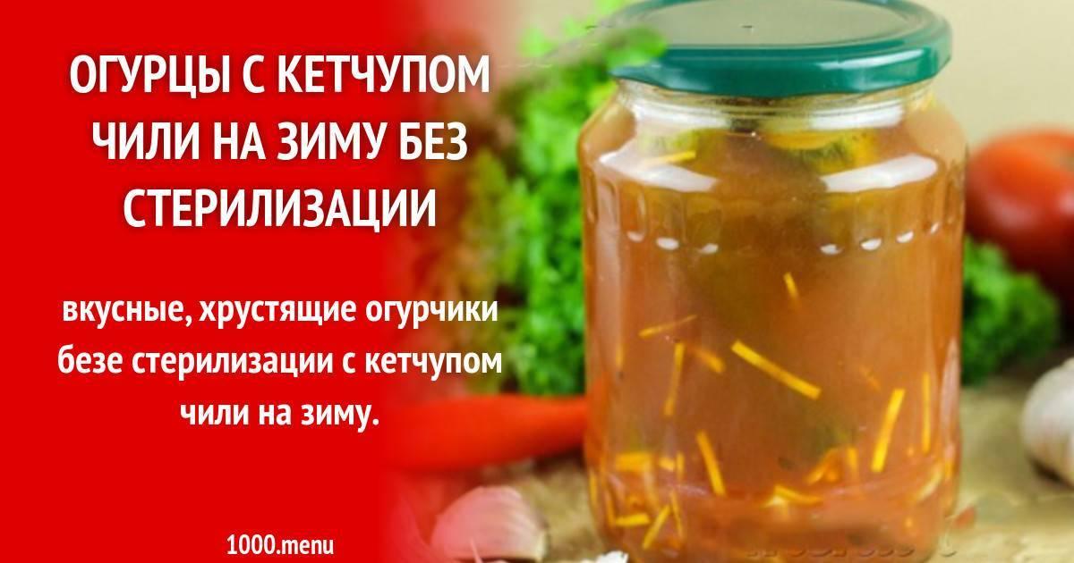 Кабачки с кетчупом чили на зиму — новый вкус