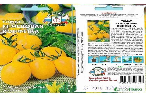 Сорт томата «медово сахарный»: описание, характеристика, посев на рассаду, подкормка, урожайность, фото, видео и самые распространенные болезни томатов