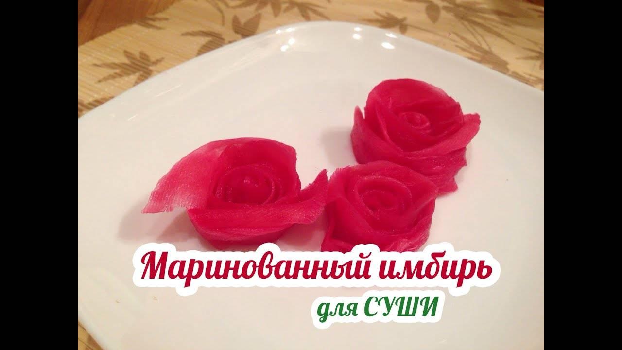 Рецепт маринованного имбиря: оригинальная восточная закуска в домашних условиях