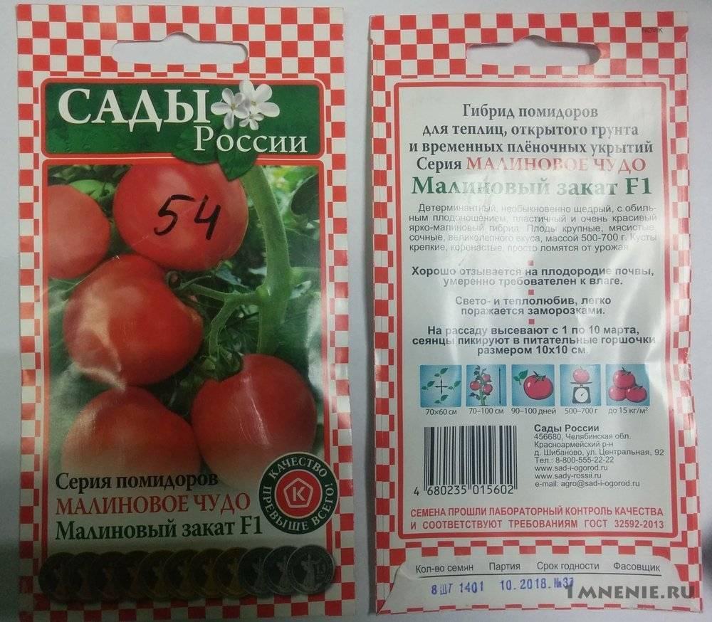 Сорт томата «малиновый натиск»: фото, отзывы, описание, характеристика, урожайность