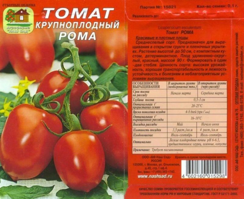 Томат рома — описание сорта, отзывы, урожайность