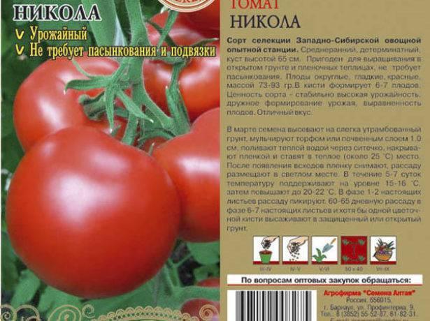 Характеристика и описание сорта томата Никола, урожайность