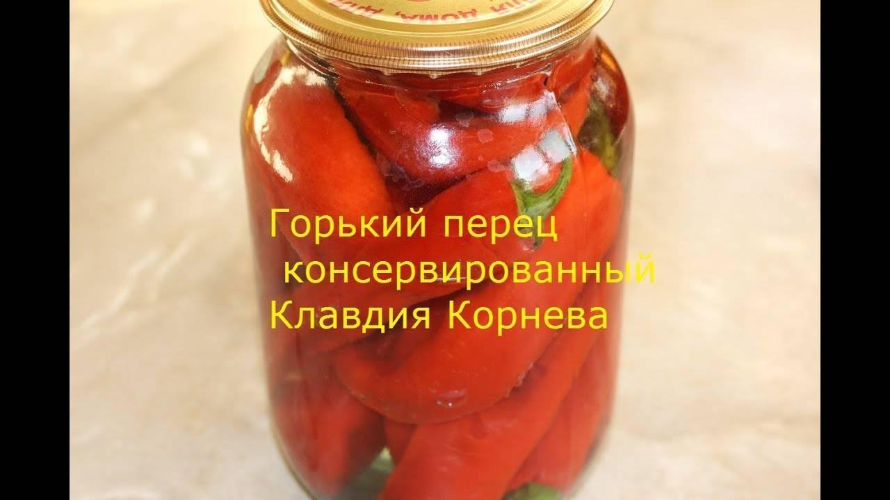 Горький перец на зиму — рецепты заготовок