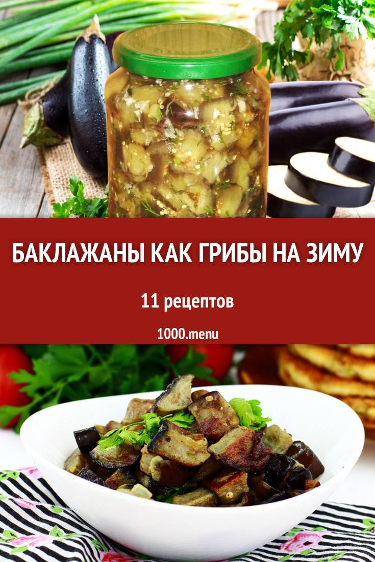 Баклажаны как грибы на зиму — лучшие рецепты, быстро и вкусно