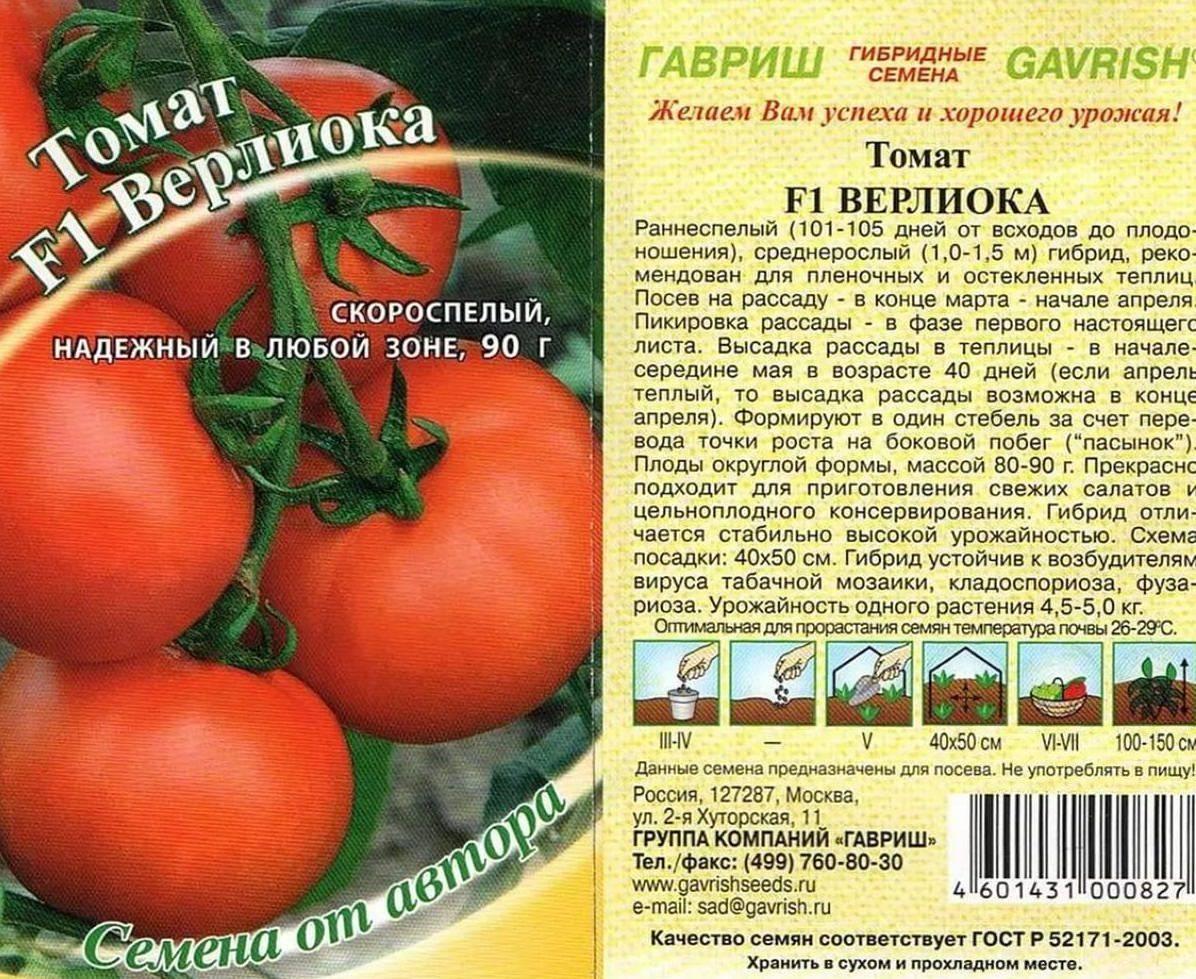 Обзор гибрида томатов «верлиока f1»: