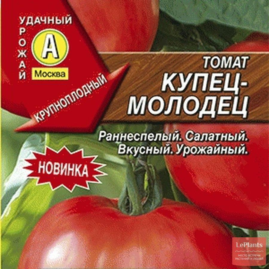 Богатый урожай уже в середине лета — томат бетта: особенности выращивания сорта и его описание
