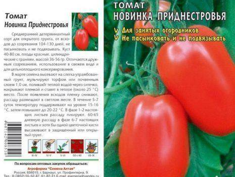 Сорт томата «рио гранде»: описание, характеристика, посев на рассаду, подкормка, урожайность, фото, видео и самые распространенные болезни томатов