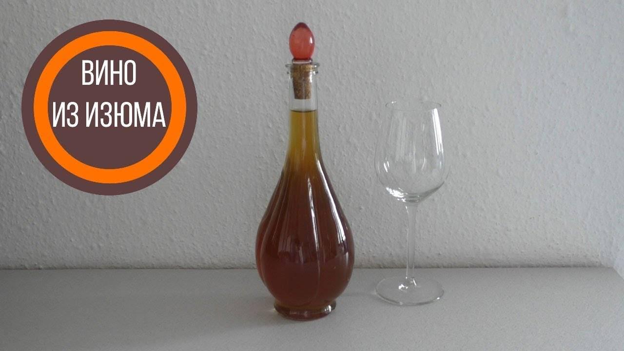 Как самому дома сделать вино из изюма
