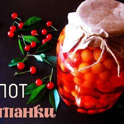 Компот из черешни на зиму – упоительный витаминный эликсир