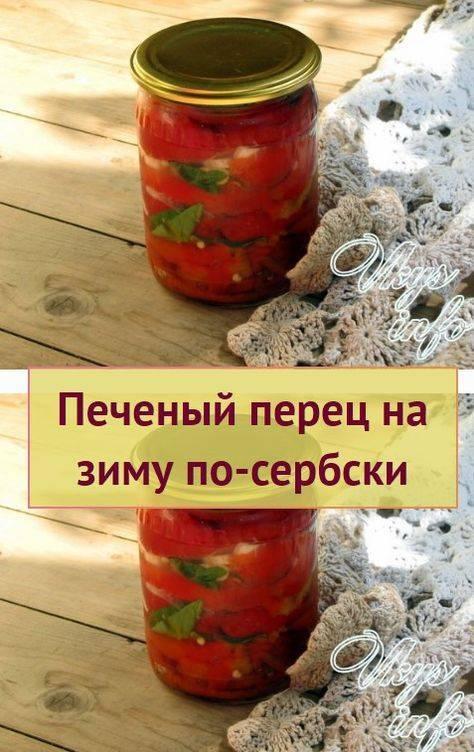 Заготовки из перца на зиму: «золотые рецепты»