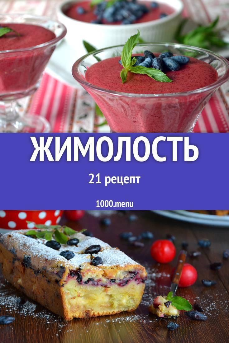 Заготовки из жимолости на зиму, рецепты