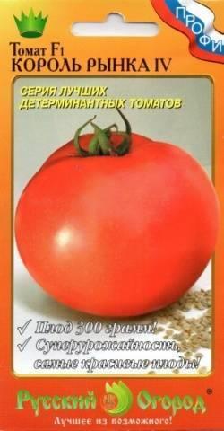 Описание гибрида король рынка и рекомендации по выращиванию растения