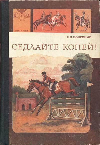 Основы правильного содержания и ухода за лошадьми: все нюансы