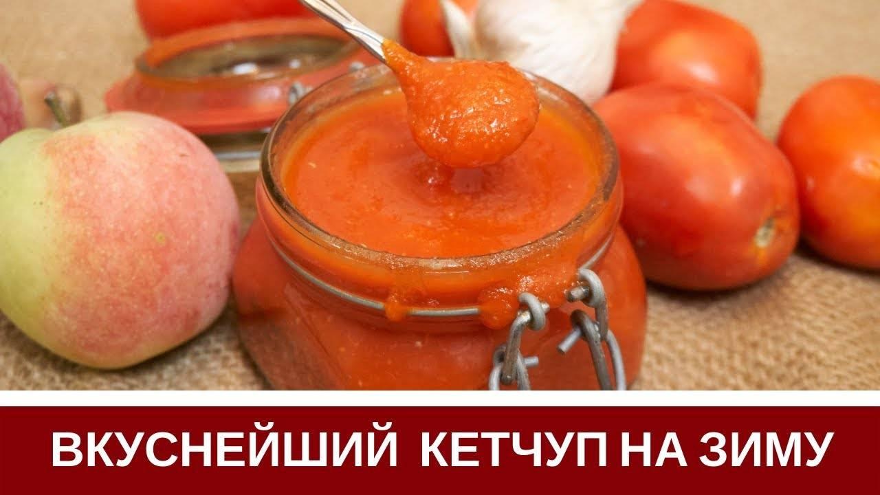 Кулинарные рецепты и фоторецепты. рецепты кетчупа из слив на зиму в домашних условиях пальчики оближешь