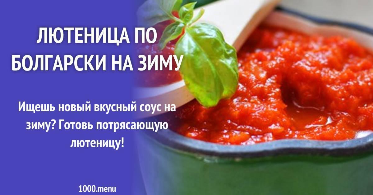 Лютеница — рецепты приготовления на зиму в домашних условиях