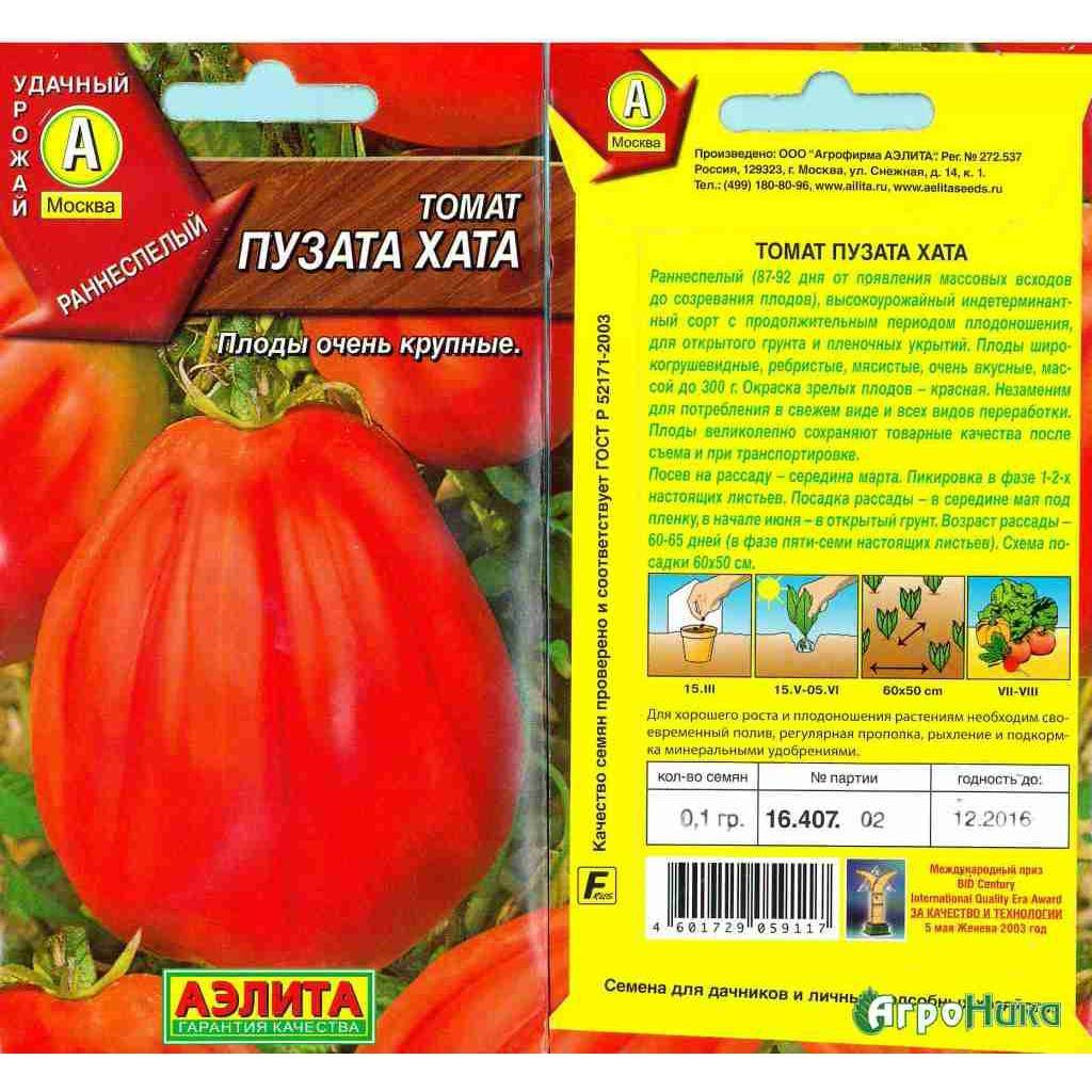 Томат пузата хата: выращивание помидор, характеристика и описание