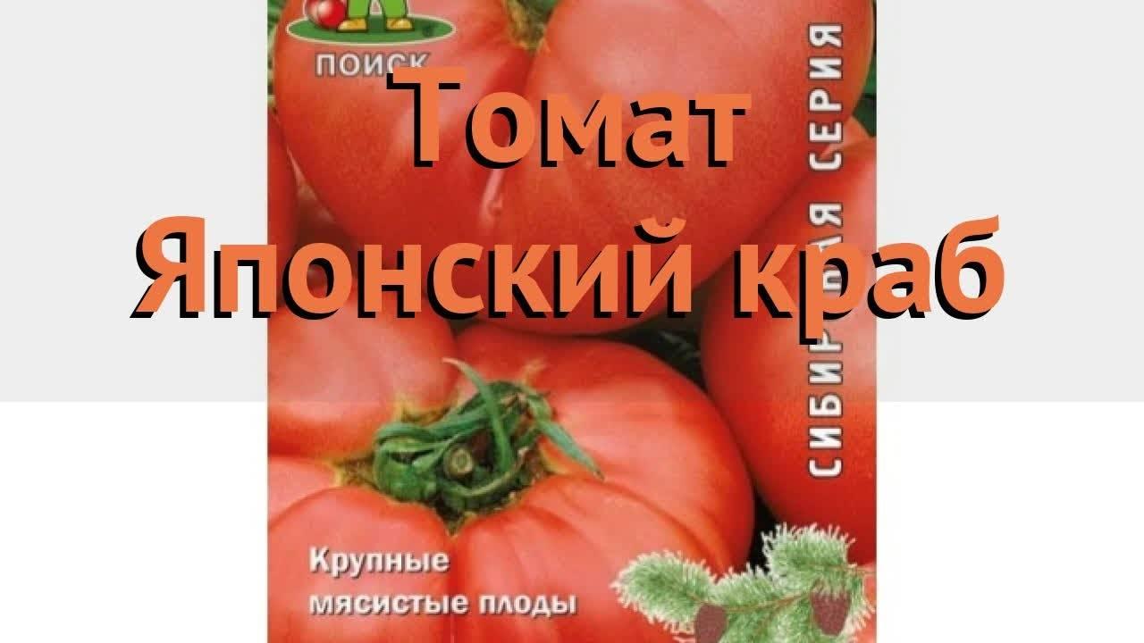 Сорт помидора «японский краб»: фото, отзывы, описание, характеристика, урожайность, видео