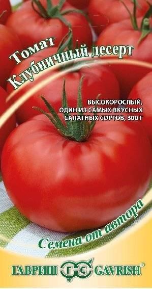 Сорт томата «клубничный десерт»: описание, характеристика, посев на рассаду, подкормка, урожайность, фото, видео и самые распространенные болезни томатов