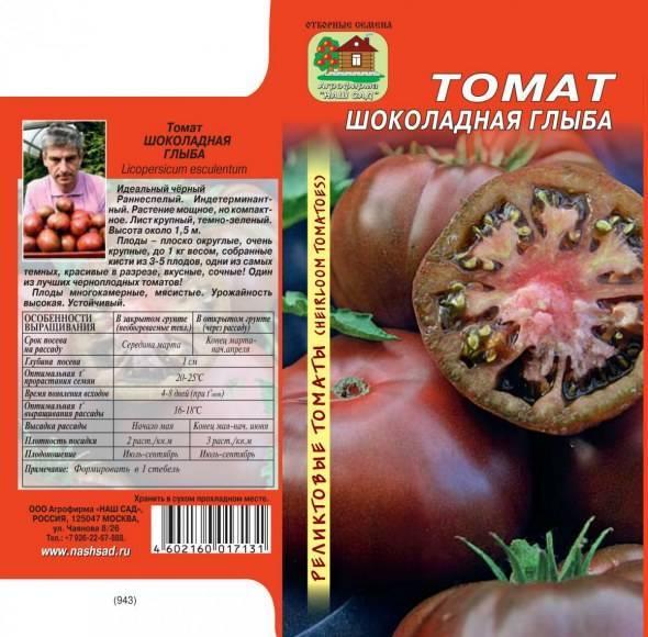 Крупные яркие плоды принесут радость, а вкус вы не забудете никогда — описание сорта томата «розмарин фунтовый»