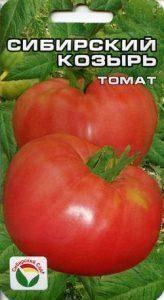 Описание томата старосельский и агротехника выращивания сорта
