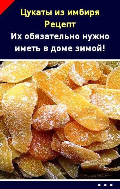 Рецепты приготовления цукатов
