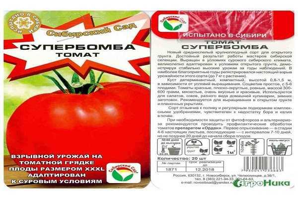 Самый урожайный сорт томата
